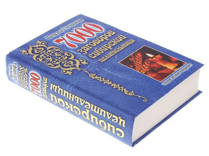 «7000 заговоров сибирской целительницы» – книга Натальи Степановой
